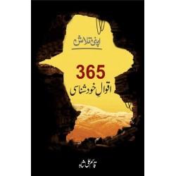 365 Aqwal Khud Shanasi