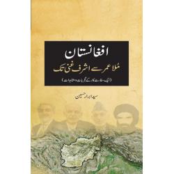 Afganistan Mula Umar Sy Ashraf Ghani Tak - افغانستان ملا عمر سے اشرف غنی تک
