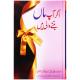 Agar Ap Maan Banny Wali Hain - اگر آب ماں بننے والی ہیں