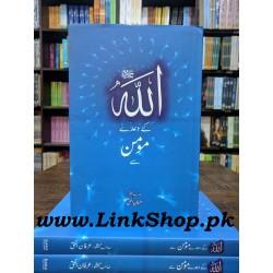 Allah Kay Waady Momin Say - اللہ کے وعدے مومن سے