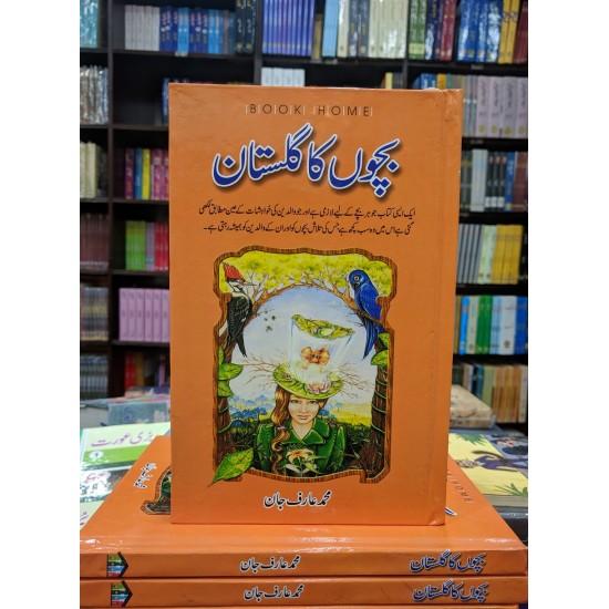 Bachon Ka Gulistan - بچوں کا گلستان