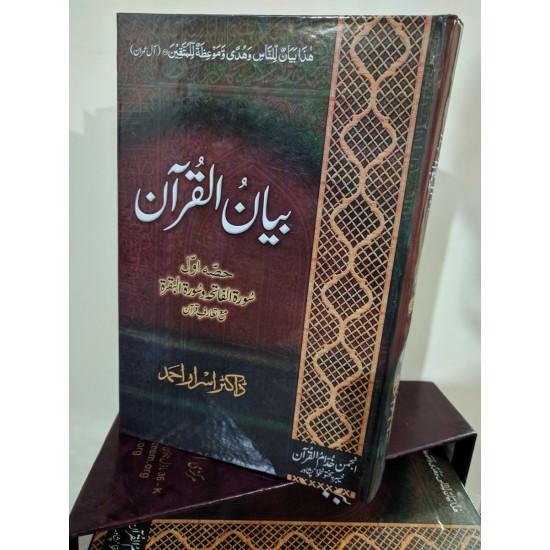 Bayan ul Quran By Dr. Israr Ahmed