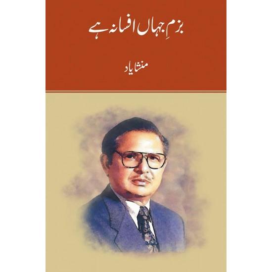 Bazm e Jahan Afsana Hay - بزم جہاں افسانہ ہے