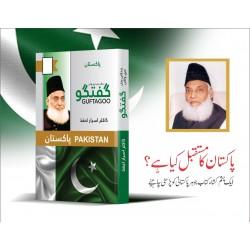 Guftgu Pakistan - گفتگو پاکستان