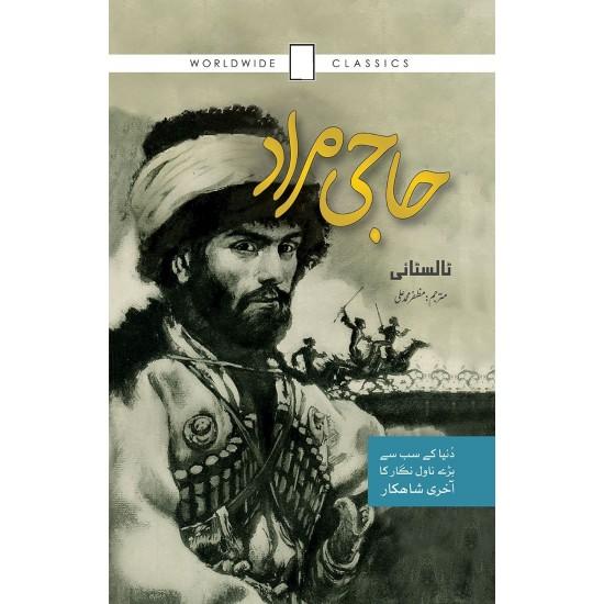 Haji Murad - حاجی مراد