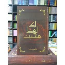 Ik Lafz Mohabat - اک لفظ محبت