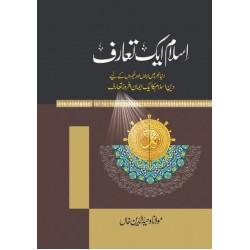 Islam Aik Taruf - اسلام ایک تعارف