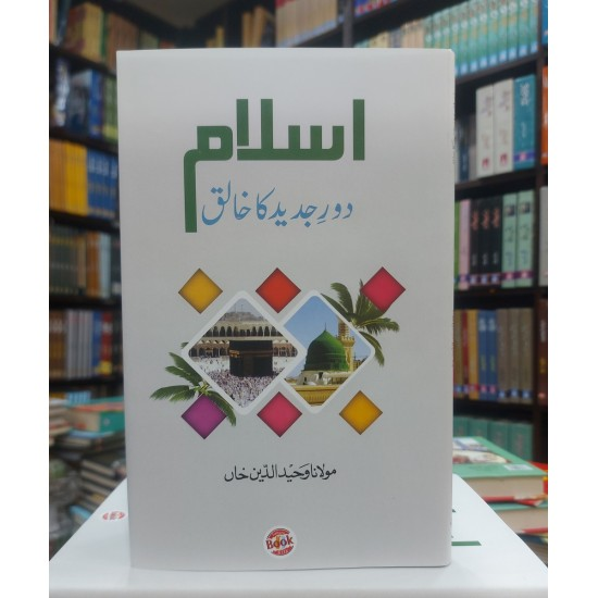 Islam Dor e Jaded Ka Khaliq - اسلام دور جدید کا خالق