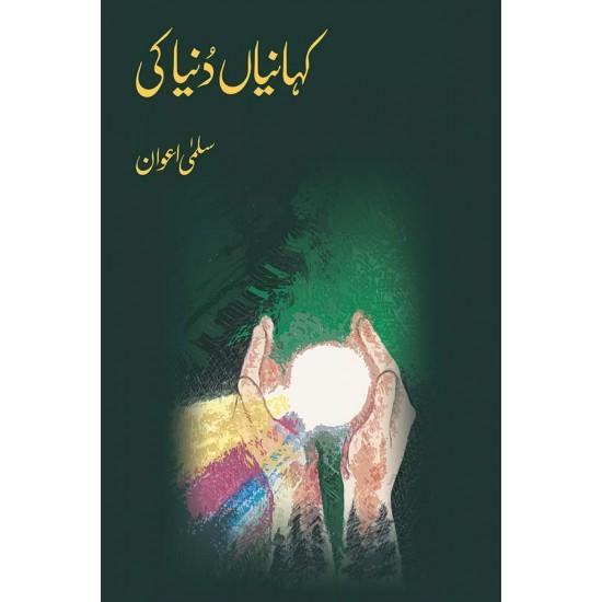 Kahania Dunyeh Ki - کہانیاں دنیا کی