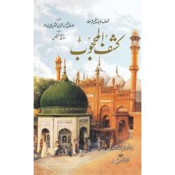 Kashf ul Mahjoob (Delux Edition)