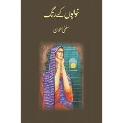 Khawabo Kay Rungh - خوابوں کے رنگ