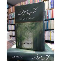 Kitab e Marfat - کتاب معرفت