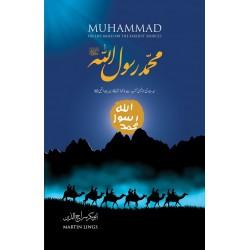 Muhammad Rasolullah SAW - محمد رسولﷺ