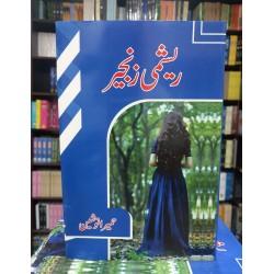 Reshmi Zanjer - ریشمی زنجیر
