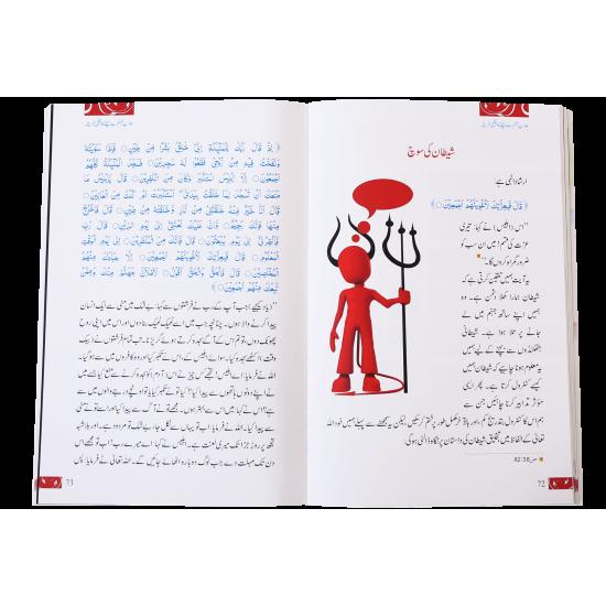 Shaksiat Sazi Ky Sunehry Asol - شخصیت سازی کے سنہرے اصول