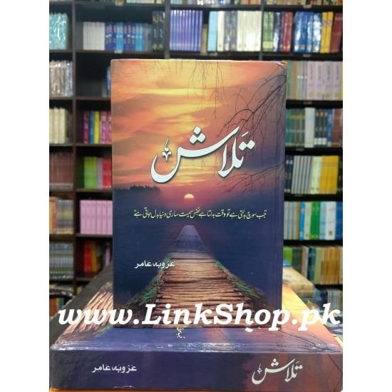 Talash By Arooba Amir