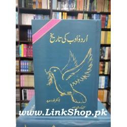 Urdu Adab Ki Tareekh - اردو ادب کی تاریخ