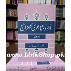 Urdu Shairi Ka Mizaj - اردو شاعری کا مزاج