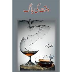 Waqt Ki Baag - وقت کی باگ