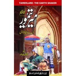Ameer Taimor - امیر تیمور
