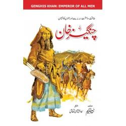 Changez Khan - چنگیز خان
