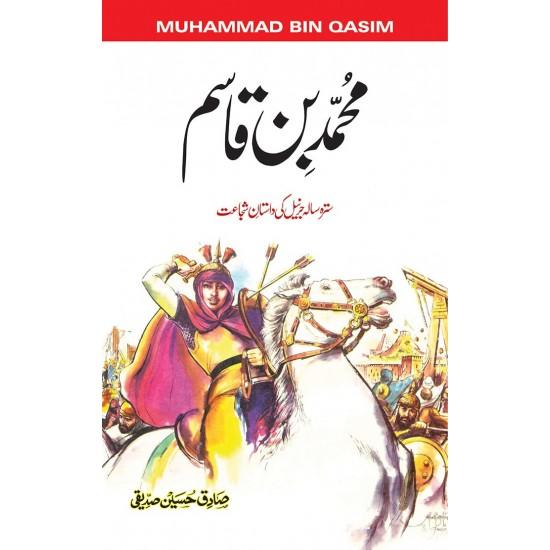 Muhammad Bin Qasim - محمد بن قاسم