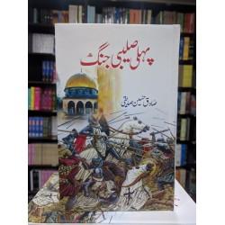 Pehli Salebi Jungh - پہلی صلیبی جنگ