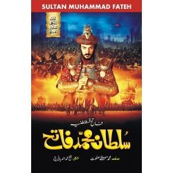 Sultan Muhammad Fateh - سلطان محمد فاتح