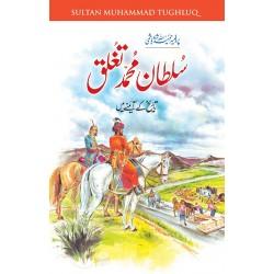 Sultan Muhammad Tughlaq - سلطان محمد تغلق