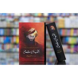 Intikhab Gazliat Mir - انتخاب غزلیات میر