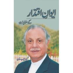 Aiwan Iqtidar Kay Mushahidat - ایوان اقتدار کے مشاہدات