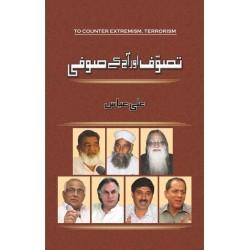 Tasawaf Aur Aaj Ky Sufi - تصوف اور آج کا صوفی