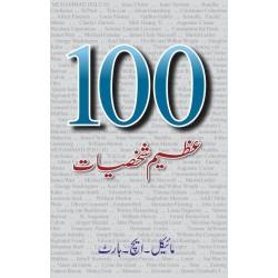 100 Azeem Shaksiyat - سو عظیم شخصیات