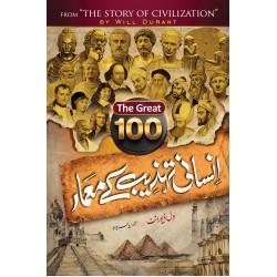 100 Insani Tehzeb Kay Mamar - 100 انسانی تہزیب کے معمار