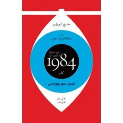 1984 Urdu Edition