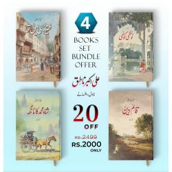 4 Books Set of Ali Akbar Natiq