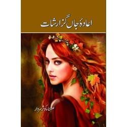 Aada-e-Jaan Guzarishaat