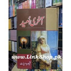 Aakhri Umeed - آخری امید