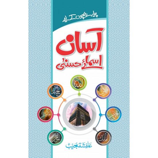 Aasan Asma e Husna - آسان اسمائے حسنیٰ