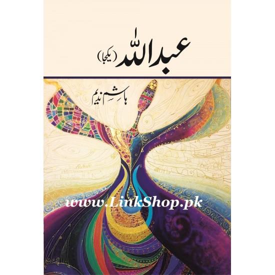 Abdullah - Part 1 & 2