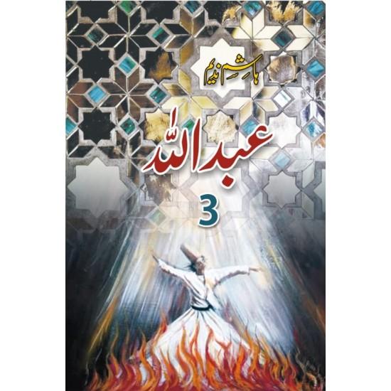 Abdullah Part 3