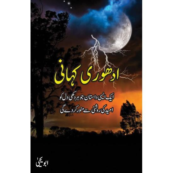 Adhori Kahani - ادھوری کہانی
