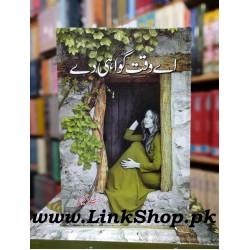 Aey Waqt Gawahi Dy