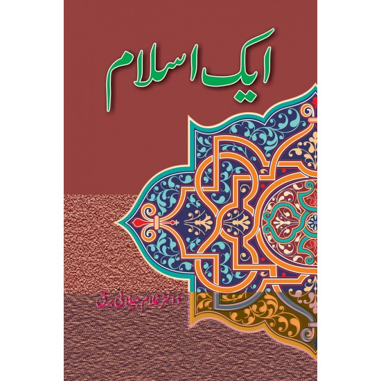 Aik Islam - ایک اسلام
