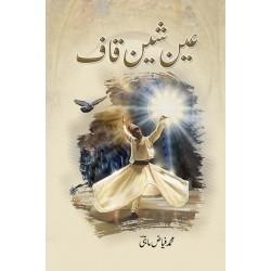 Ain Sheen Qaaf