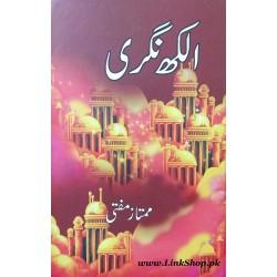 Alakh Nagri - الکھ نگری
