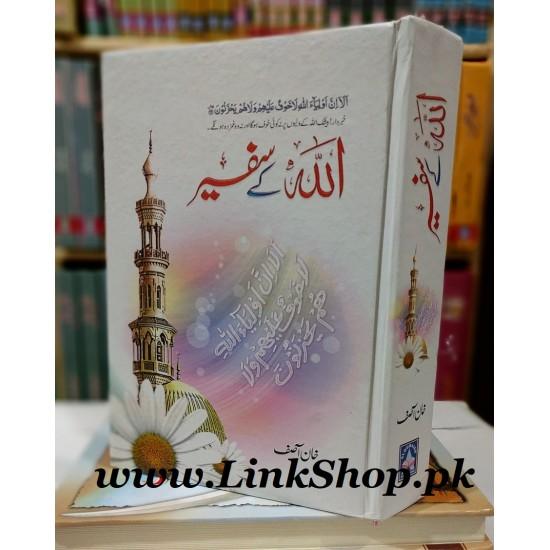 Allah Kay Safeer - اللہ کے سفیر