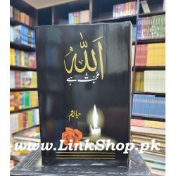 Allah Muhabat Hay - اللہ محبت ہے