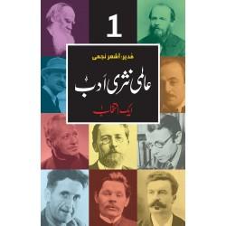 Almi Nasri Adab - Part 1 - عالمی نثری ادب