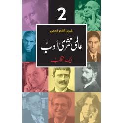 Almi Nasri Adab - Part 2 - عالمی نثری ادب